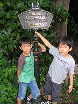 20090618公園3.JPG